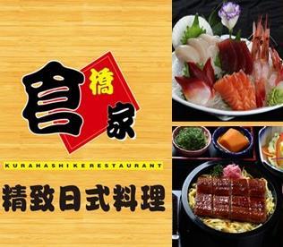 仓桥家日本料理