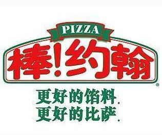 棒約翰披薩