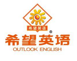 希望英语加盟