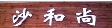 沙和尚雲南米(mi)線小火鍋(guo)