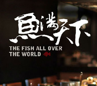 鱼满天下烤鱼