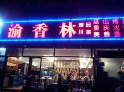 渝香林干锅烤鱼加盟