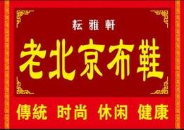 老北京布鞋女鞋加盟