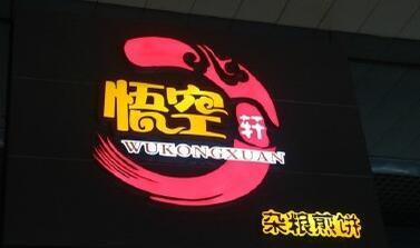 悟空轩杂粮煎饼加盟