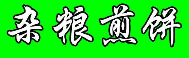 张氏杂粮煎饼
