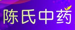 陈shi中yao美容