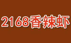 2168香辣虾