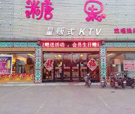 糖果量贩式ktv