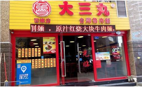 大三丸台湾卤肉饭