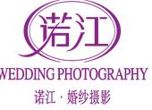 诺江婚纱摄影
