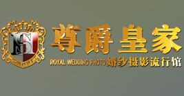 尊爵皇家婚纱摄影