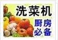 蔬卫士洗菜机