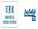 百惠浦净水器加盟