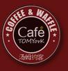 汤姆约客咖啡