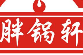 胖锅轩香辣虾