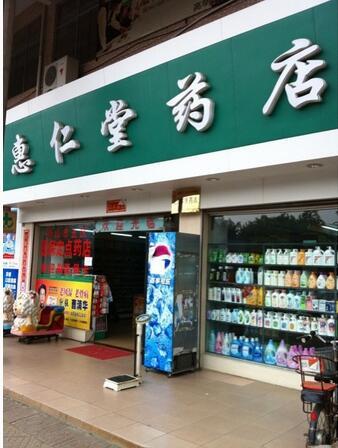 惠仁堂网上药店