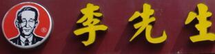 李xianshengmian馆