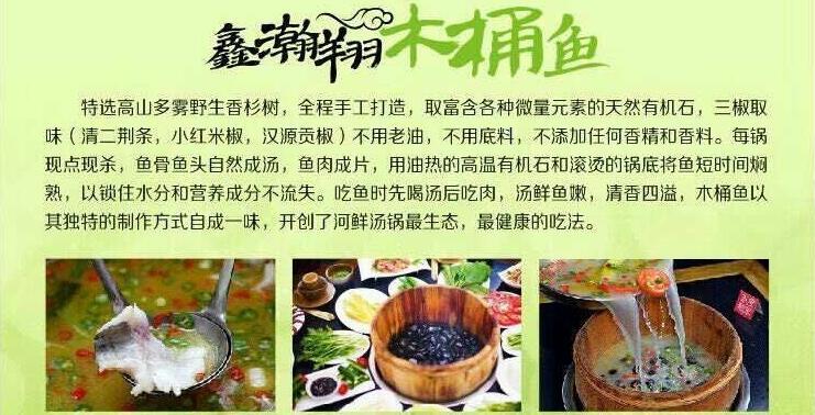 鑫瀚翔木桶鱼肉质鲜嫩,营养丰富,老少皆宜,食材配料各地皆有,适应于