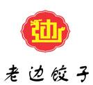 老邊餃子(zi)館