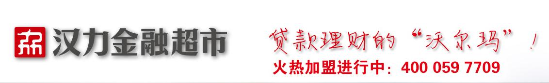 汉力金融超市加盟