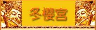 冬樱宫泰国菜