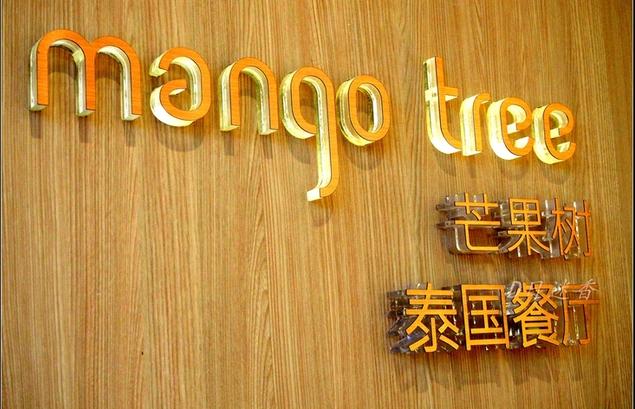 芒果树泰国菜