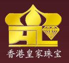 香港皇家珠宝加盟