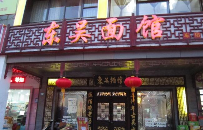 店鋪面積:100平米   加盟費用:5萬元(東吳面館總部一次性收取)