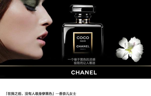 香奈儿化妆品设计高端