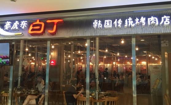 姜虎东白丁烤肉加盟