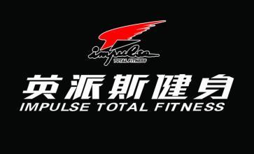英派斯健身俱乐部