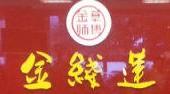 金线莲养生茶