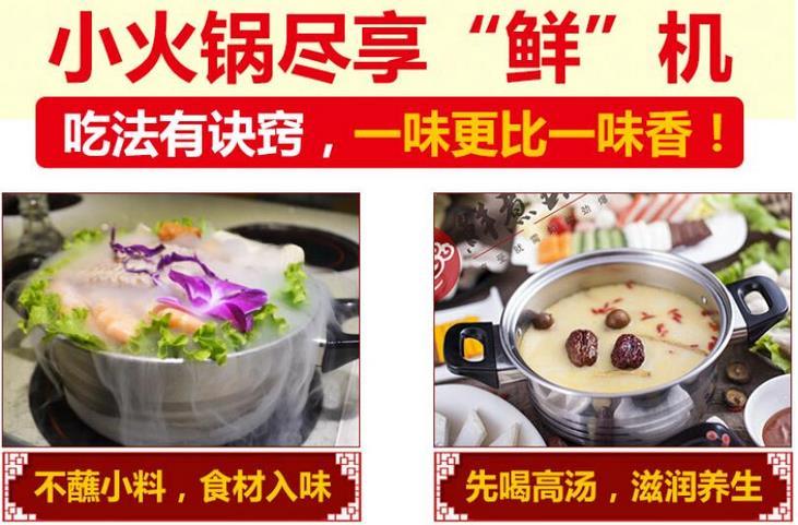 鱻煮艺小火锅加盟