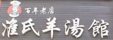 淮氏羊汤馆