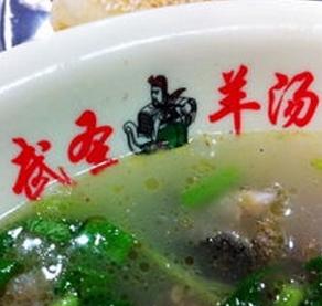 武圣羊肉湯