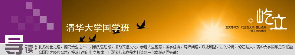 清华大学国学班