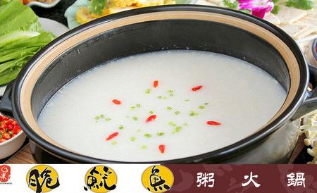 脆鲩鱼粥火锅