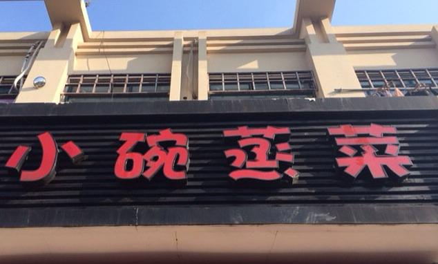 小碗蒸(zheng)菜
