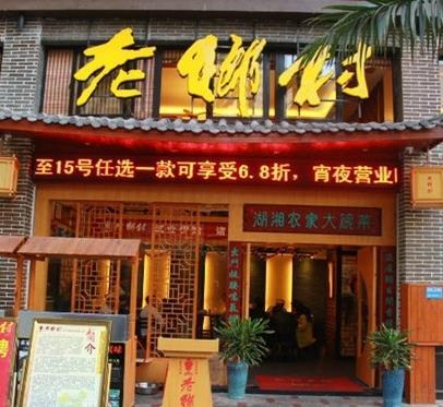 老乡村湘菜馆