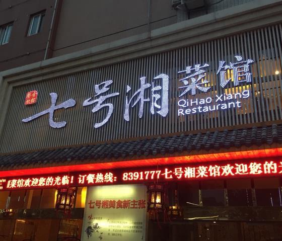 7号湘菜馆