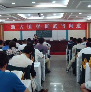 浙大国学班加盟