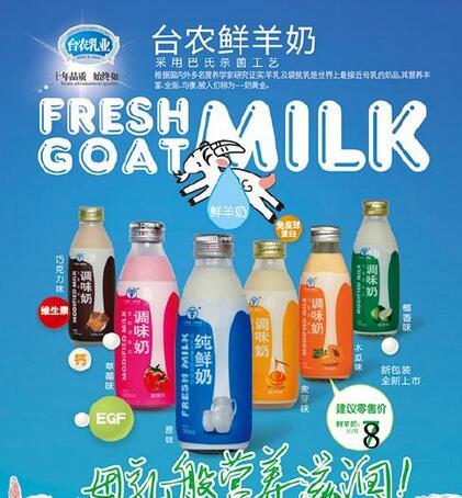 臺農鮮羊奶