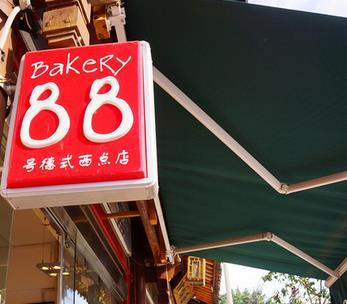 88号西点屋