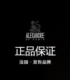 alexandre头饰诚邀加盟