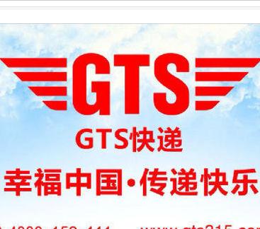 GTS快递