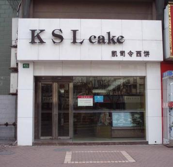 凯司令西饼店