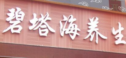碧塔海养生会馆