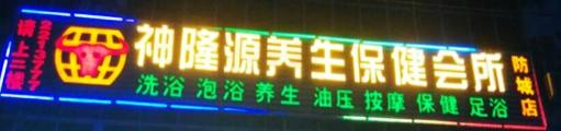 神隆源养生保健会所