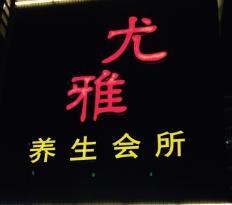 尤雅养生会所