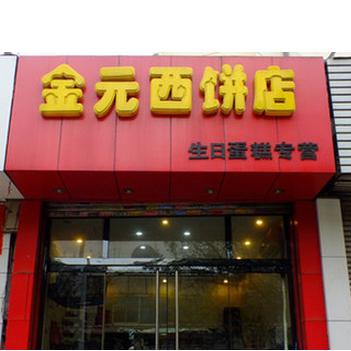 金元西饼店